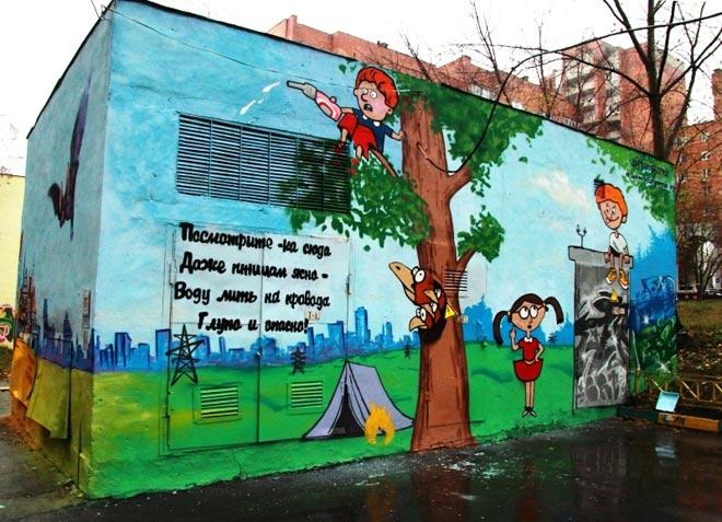 Граффити на стенах будки