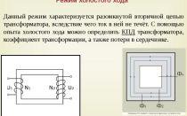 Определение холостого хода трансформатора