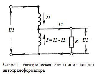 Автотрансформатор схема