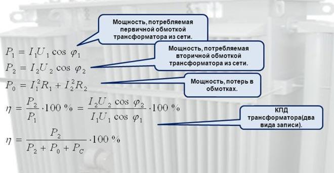 коэффициент полезного действия трансформатора