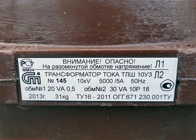 маркировка трансформаторов тока