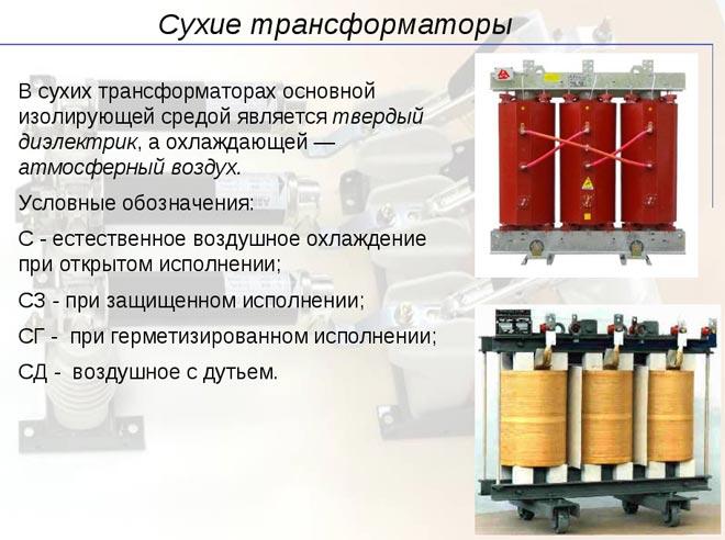Сухие трансформаторы