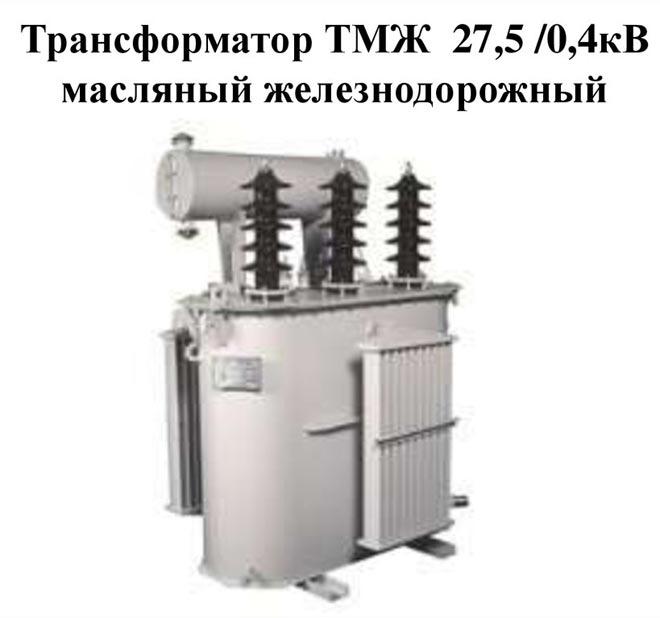 Трансформатор железнодорожный ТМЖ