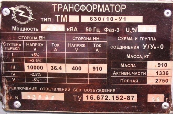 трансформатор расшифровка