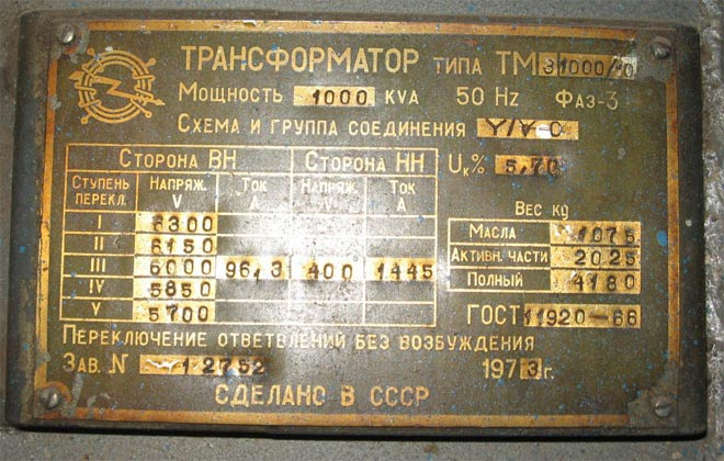 Маркировка трансформатора ТМЗ