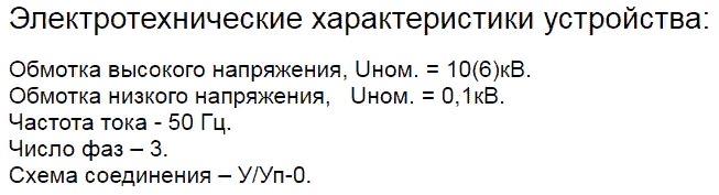 Характеристики трансформатора НТМИ