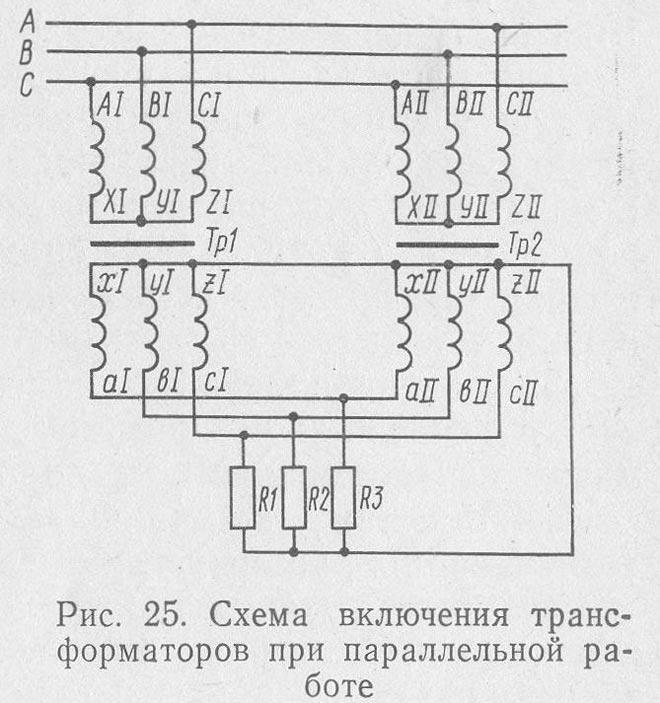 Схема параллельной работы трансформатора